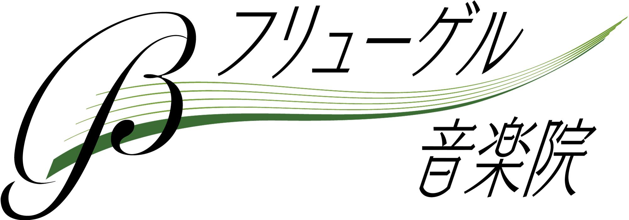 清澄白河の音楽教室 フリューゲル音楽院 【ピアノ・ヴァイオリン・フルート・ソルフェージュ】